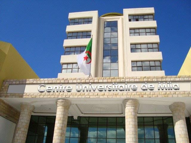 المركز الجامعي بمدينة ميلة